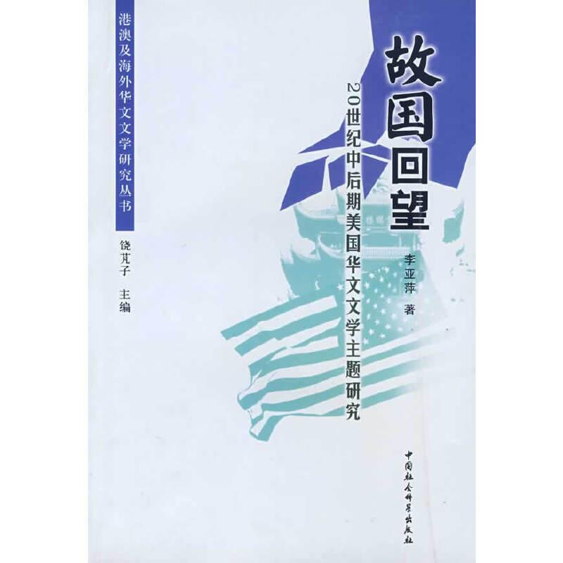 故国回望——20世纪中后期美国华文文学主题研究