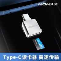 支持礼品卡 Momax摩米士 Type-c读卡器 TF卡读卡器 micro sd 金属读卡器 三星 华为 小米 手机