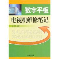 数字平板电视机维修笔记 杨成伟 9787508278438 金盾出版社
