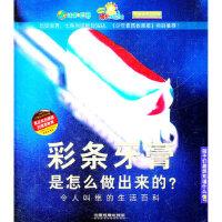 彩条牙膏是怎么做出来的?德国Christophorus出版集团著,德国Velber出版社著,王中国铁道出版社97871