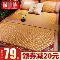 凉席藤席1.8m双人床冰丝席可折叠双面两用夏季1.5米草席2.0席子夏