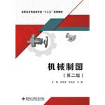 机械制图(第二版)(高职 吴淑芳) 吴淑芳 何俊波 王 英 9787560649542 西安电子科技大学出版社