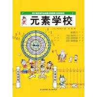 元素学校[日]加古里子;肖潇 译北京科学技术出版社