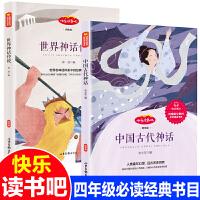 四年级必读经典书目2册 中国古代神话+世界神话传说 儿童版小学生语文4年级语文推荐教材配套人教版阅读 快乐读书吧