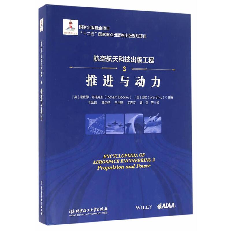 航空航天科技出版工程2 推进与动力