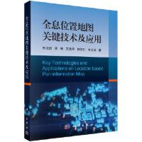 全息位置地图关键技术及应用 专著 Key technologies and applications on locati