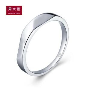 周大福 波纹曲面925银戒指/情侣对戒定价AB35947>>定价