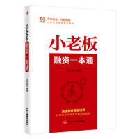 小老板融资一本通 金永斌著 9787515814186 中华工商联合出版社 正品 知礼图书专营店
