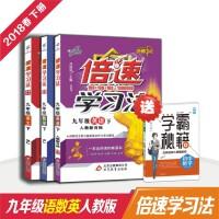 18春 官方正版倍速学习法九年级语文数学英语人教版套装共三本