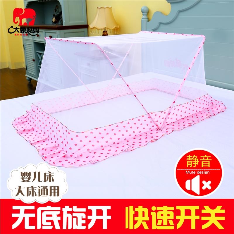 小孩蚊帐宝宝童床蚊帐儿童婴儿蚊帐罩无底旋开折叠婴儿床