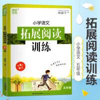 通城学典小学语文拓展阅读训练5五年级(第4次修订)