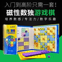 磁性数独游戏入门益智九宫格数独棋盘儿童逻辑思维专注力训练玩具