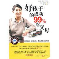 【正版直发】《好孩子的成功99%靠父母》 (韩)张炳惠 ;中资海派 出品 9787229028763 重庆出版社