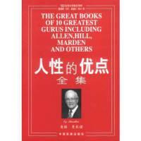 【全新直发】人性的优点全集 (英)艾伦,(美)希尔等著 9787800876288 中国发展出版社