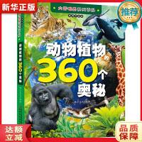 大开眼界列百科 动物植物的360个奥秘 稚子文化 吉林出版集团股份有限公司 9787558143922 新华正版 全国