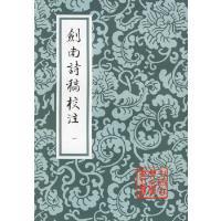 剑南诗稿校注 (宋)�游,钱仲联 校注 上海古籍出版社 9787532540440