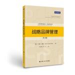 战略品牌管理(第4版)(工商管理经典译丛・市场营销系列)