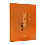 陕西民歌金曲30首(简谱版)