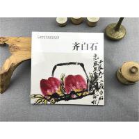 中国历代画家佳作品鉴 齐白石名家国画齐白石画集/花鸟虫鱼作品全