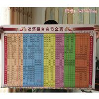 小学汉语拼音声母韵母拼读全表认读挂图儿童字母表整体音节表海报