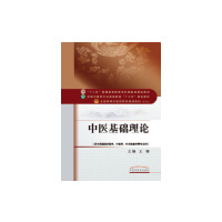 中医基础理论――十三五规划