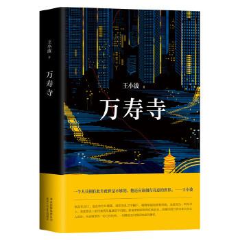 万寿寺(pdf+txt+epub+azw3+mobi电子书在线阅读下载)