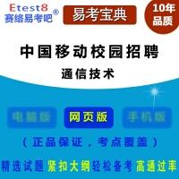 2019年中国移动校园招聘考试(通信技术)在线题库-ID:4668