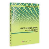 [封面有磨痕-LZ]--面板空间相关模型研究:理论和经验应用 9787030382368