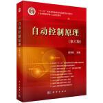 旧书二手书正版8成新 满三本包邮 自动控制原理(第六版) 胡寿松 9787030370563 科学出版社 满49减5