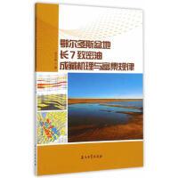 [二手95成新旧书]鄂尔多斯盆地长7致密油成藏机理与富集规律 9787518304363 石油工业出版社