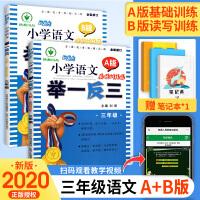 小学语文举一反三新概念 三年级A+B版基础训练篇 读写训练篇 小学三3年级语文阅读短文训练题课外阅读