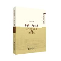 【正版直发】和雅,向未来――天河外国语学校的教育之美 崔海友 9787303239863 北京师范大学出版社