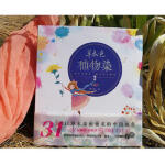 草木色植物染 汤琼 云南科学技术出版社 9787558710773