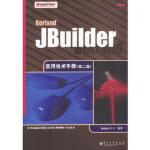 【新书店正品包邮】Borland JBuilder 实用技术手册 (第二版)(含盘) Borland 公司著 电子工业