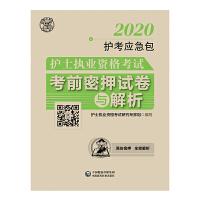 2020护考应急包:护士执业资格考试考前密押试卷与解析