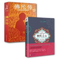 一行禅师佛陀传全2册 《佛陀传》+《佛陀之心》 哲学书籍 佛教书籍 畅销书