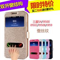 三星Galaxy S5\i9600 S4\i9500蚕丝纹超薄翻盖免接听手机壳手机套