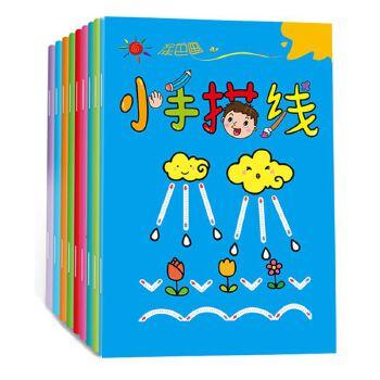 全8册幼儿童学画画书宝宝绘画本填色书0-3-4-5-6岁儿童简笔画大全小手描线 涂色本幼儿园图画本少儿童幼儿绘画启蒙教材早教书籍 全套8本 科学学画画 纸质厚实