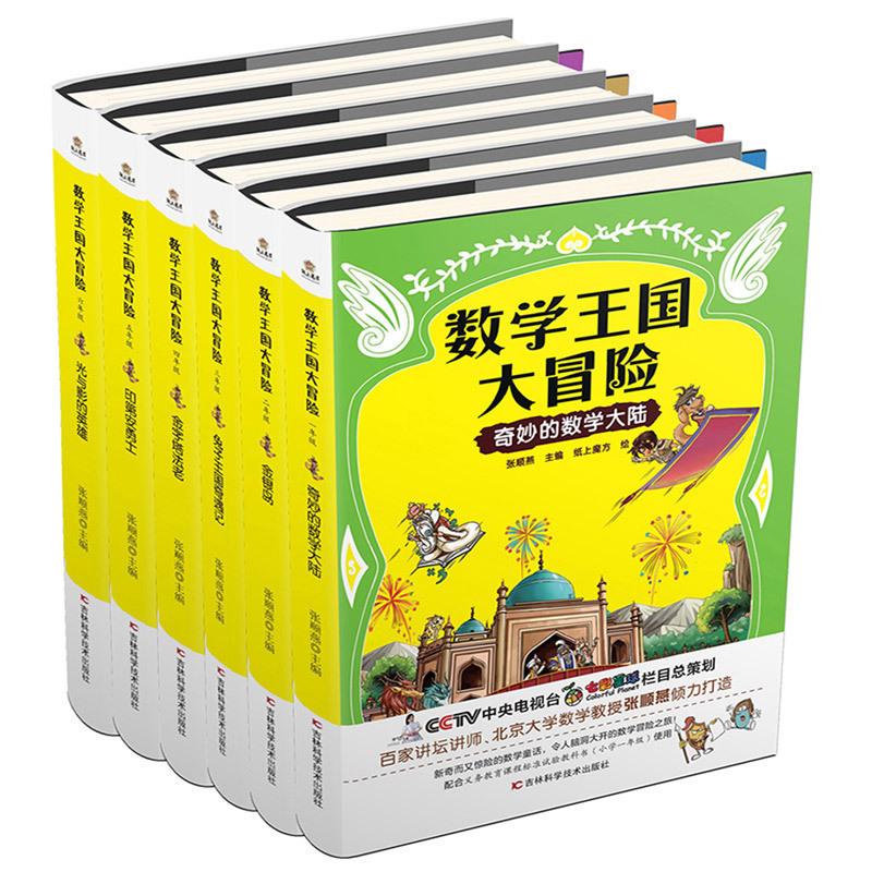 数学王国大冒险全套6册奇妙的数学大陆+金银岛+兔子王国奇遇记+金字塔法老+印第安勇士+光与影的英雄 儿童数学趣味益智数字游戏书