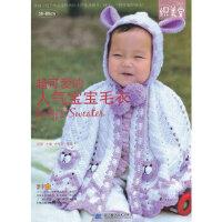 【正版直发】超可爱的人气宝宝毛衣 张翠 9787538171488 辽宁科学技术出版社