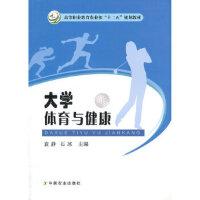 大学体育与健康 袁静,石冰 中国农业出版社 9787109194595