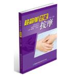 超简单对症按摩刘家瑞福建科技出版社9787533543655