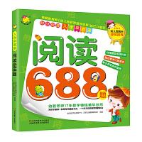 【正版新书直发】入学早准备 阅读688题 灵智儿童智能研究所江苏凤凰美术出版社9787558017216