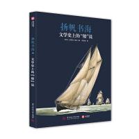文学史上的船说 扬帆书海