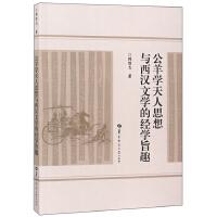 公羊学天人思想与西汉文学的经学旨趣韩维志华中师范大学出版社9787562282495【正版】