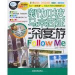 新加坡 马来西亚深度游Follow Me