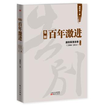 告别百年激进(pdf+txt+epub+azw3+mobi电子书在线阅读下载)