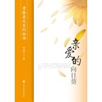 【正版全新直发】亲爱的向日葵 朱成玉 9787501453924 群众出版社