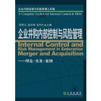 企业并购内部控制与风险管理