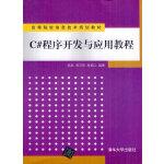 C# 程序开发与应用教程(高等院校信息技术规划教材)